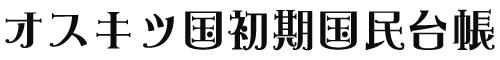 オスキツ国初期国民台帳